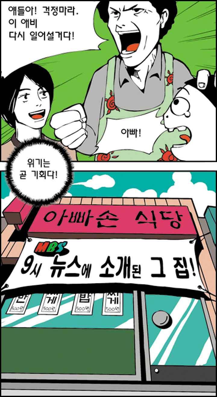 아빠손 식당_3