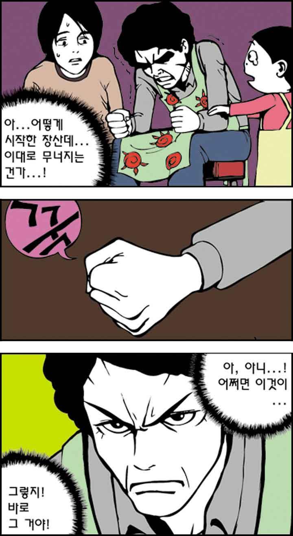 아빠손 식당_2