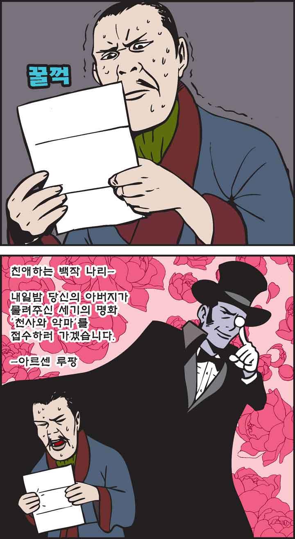 루팡의 편지_2