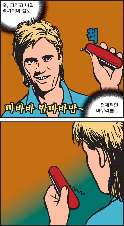 재주꾼 맥가이버_3
