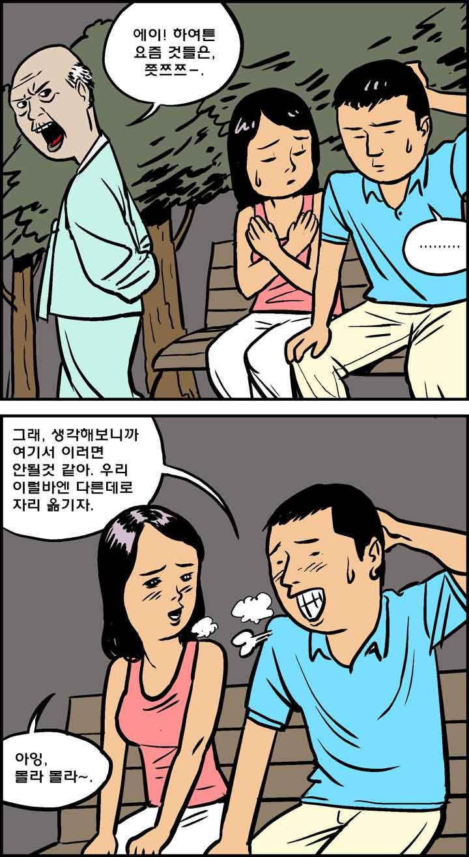 애정행각_2