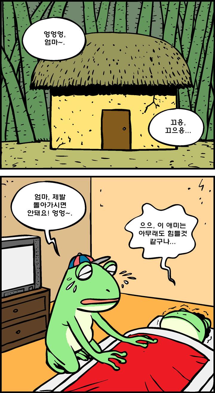 청개구리_0