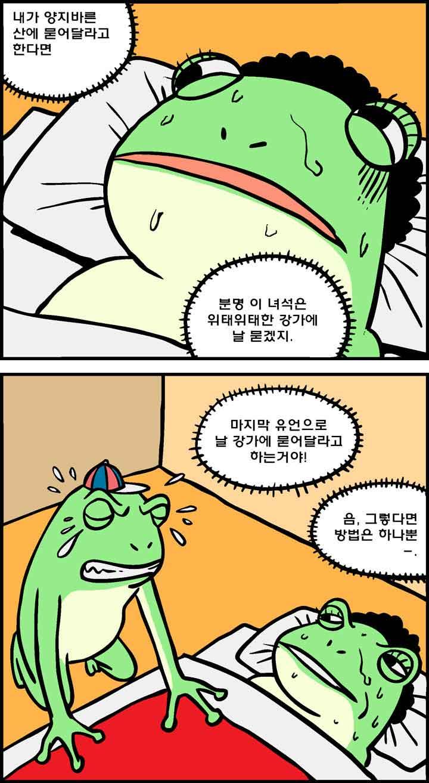 청개구리_2