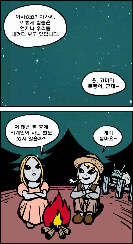 목동과 아가씨_3