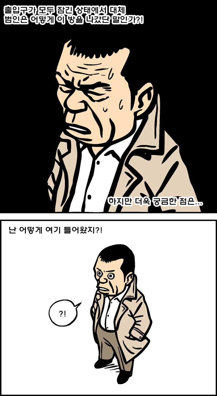 밀실살인_3
