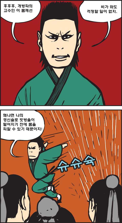 비와 고수_1