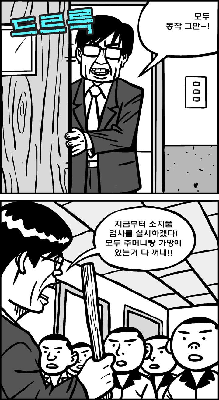 소지품 검사_0