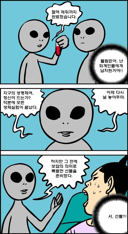 외계인의 선물_2