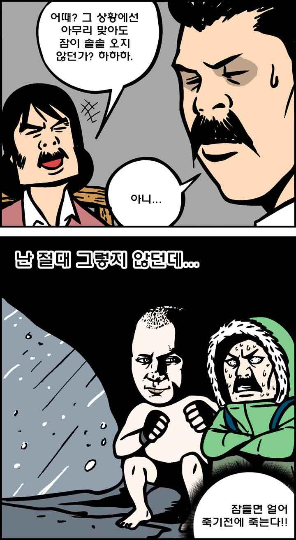 조난 경험담_3