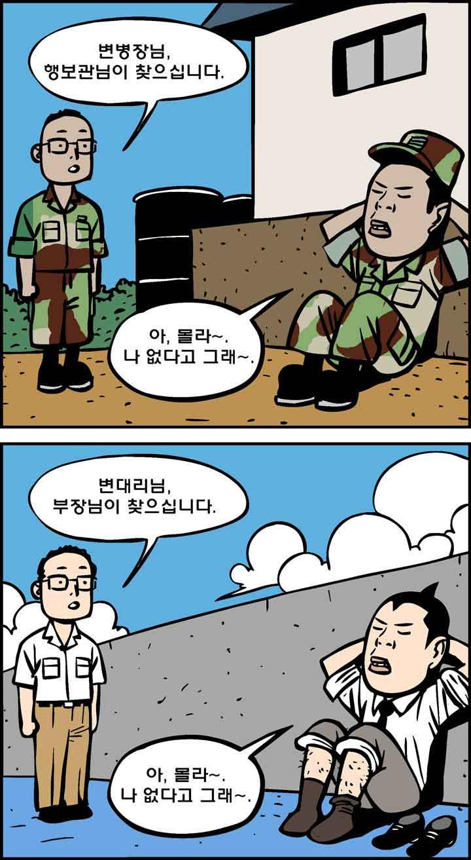 직장과 군대_3