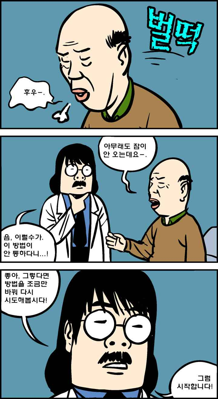 최면술 치료_2