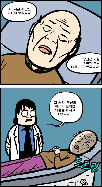 최면술 치료_3
