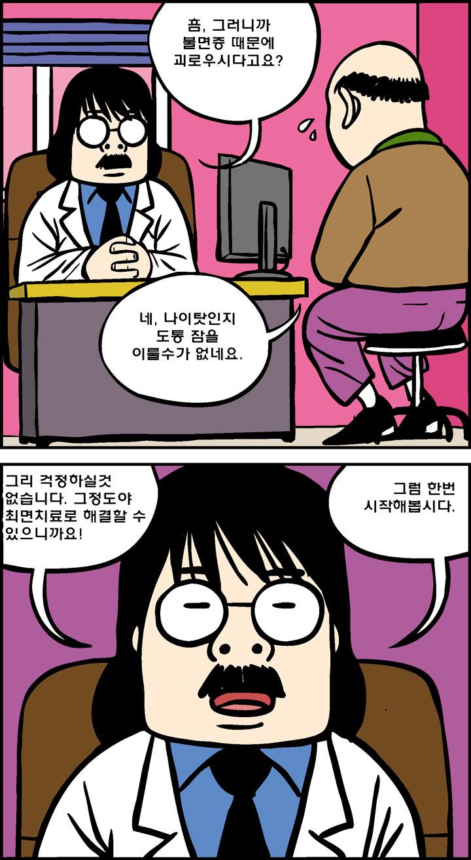 최면술 치료_0