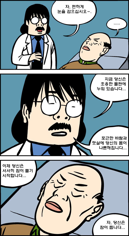 최면술 치료_1