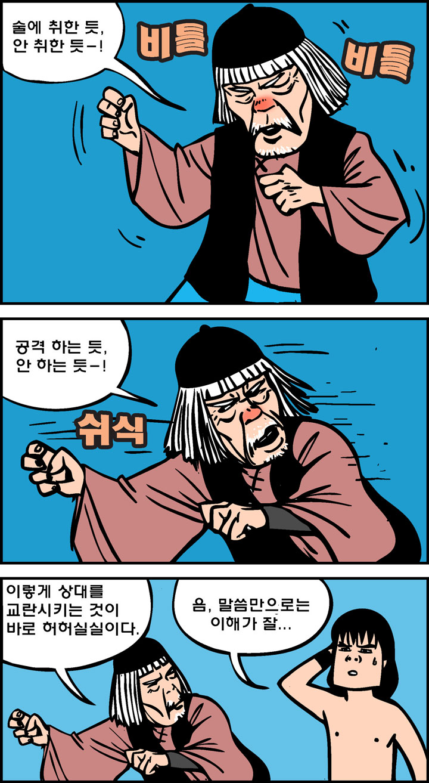 취권의 핵심_1