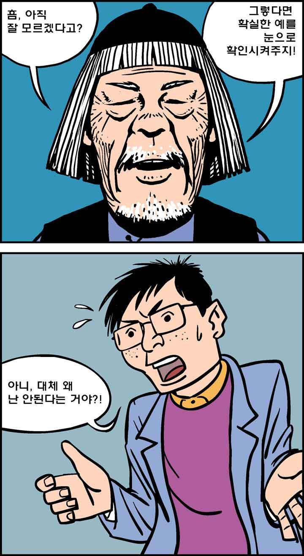 취권의 핵심_2