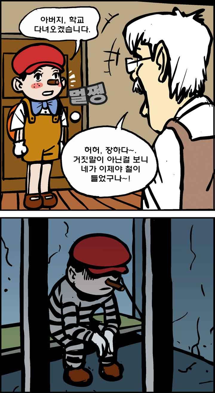 피노키오의 거짓말_3