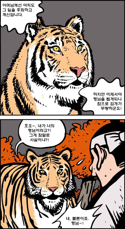 호랑이형님_2