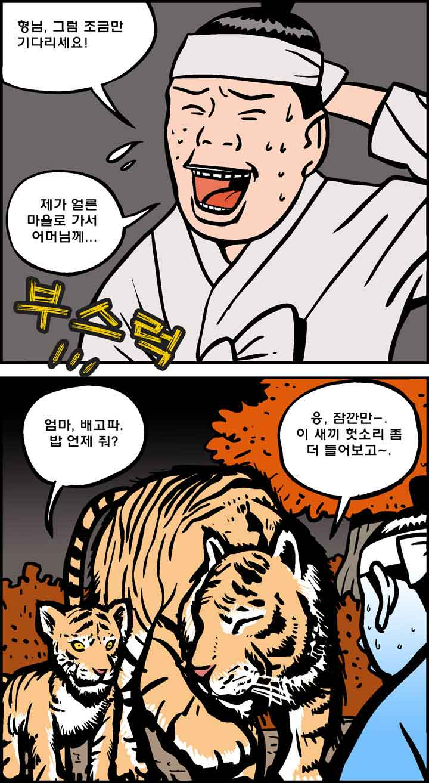 호랑이형님_3