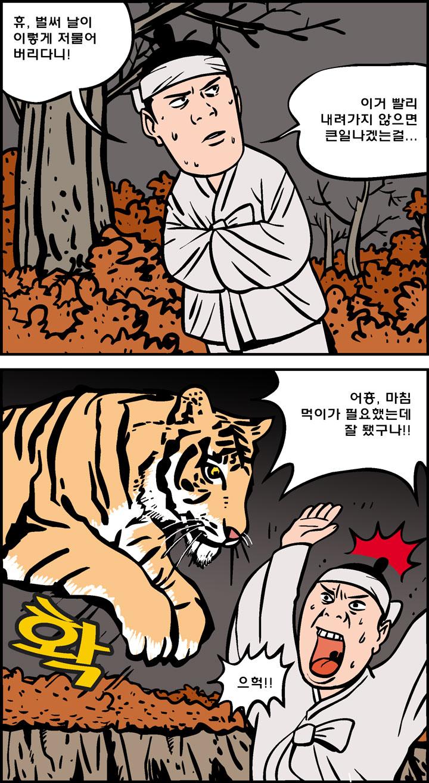 호랑이형님_0