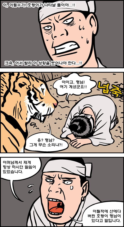 호랑이형님_1