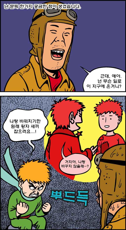 어린왕자_3