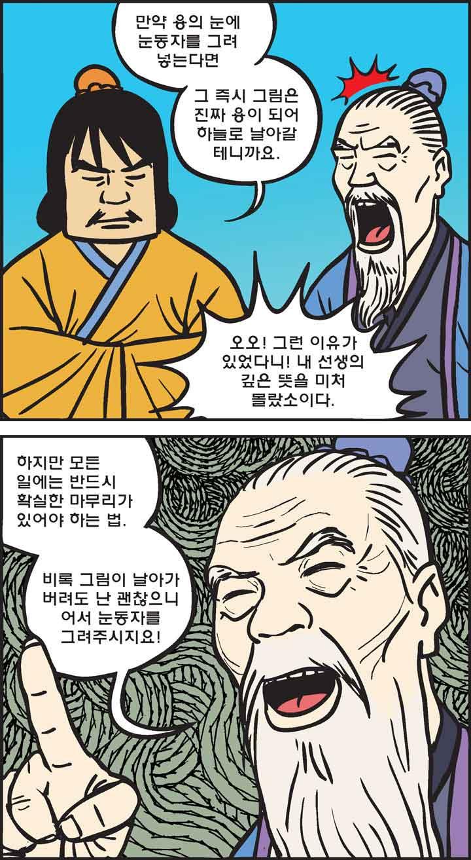 화룡점정_2