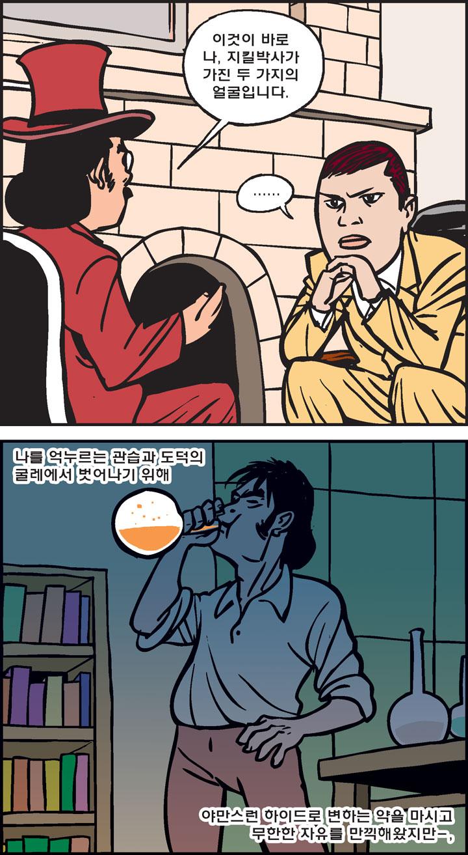 지킬박사_1