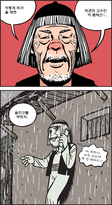 비와 고수_3
