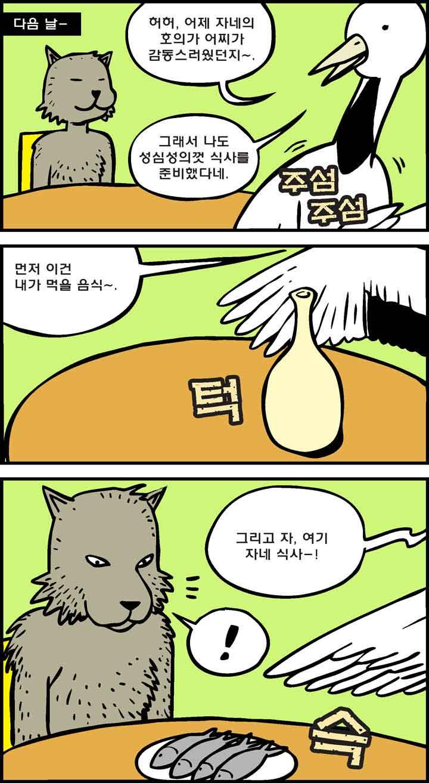 늑대와 두루미_2