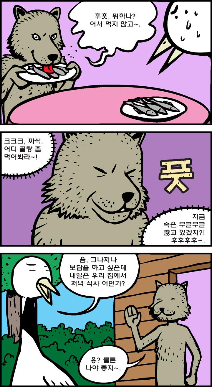 늑대와 두루미_1