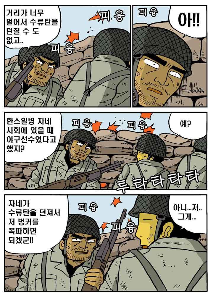메이저리거_1