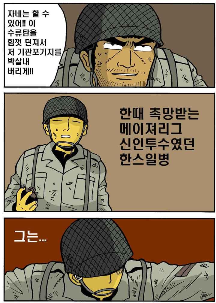 메이저리거_2