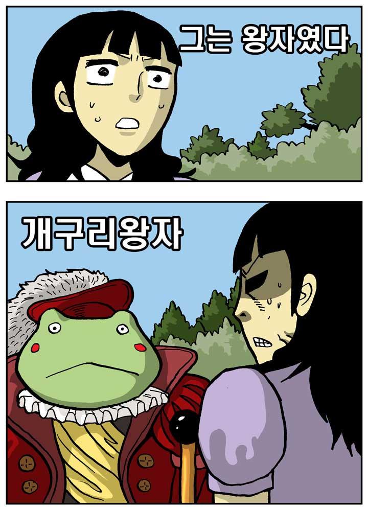 개구리왕자 Ⅰ_3