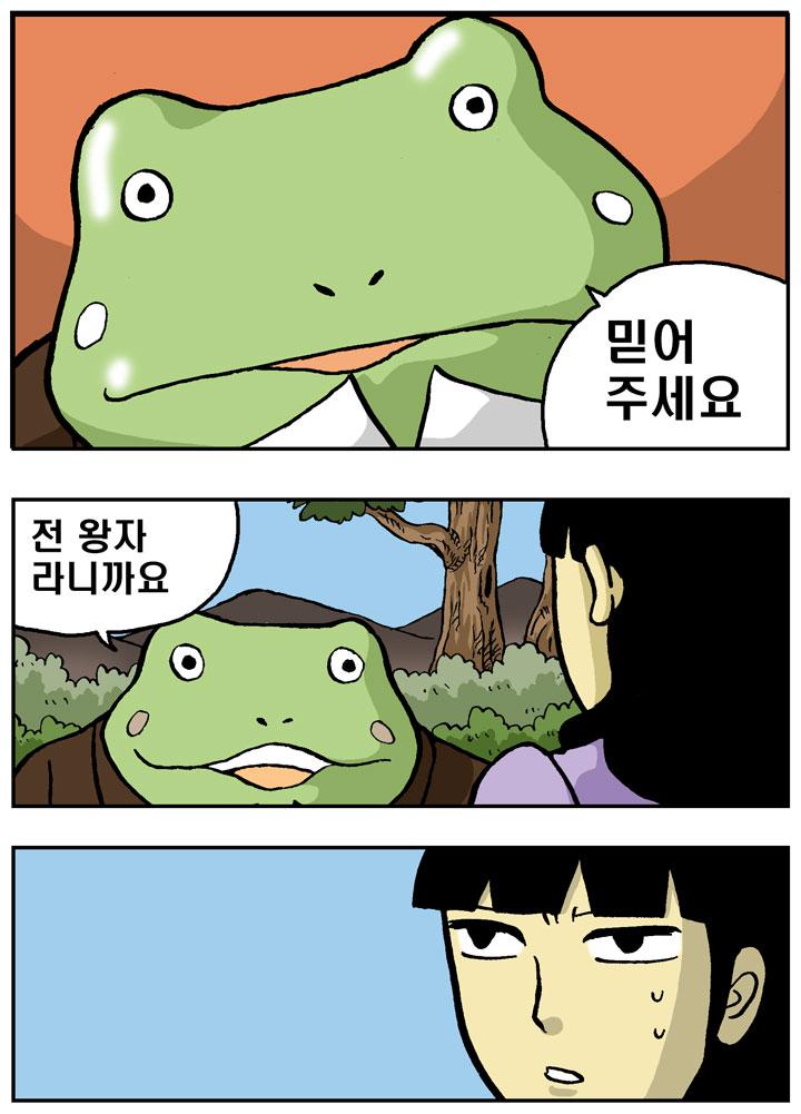 개구리왕자 Ⅰ_0