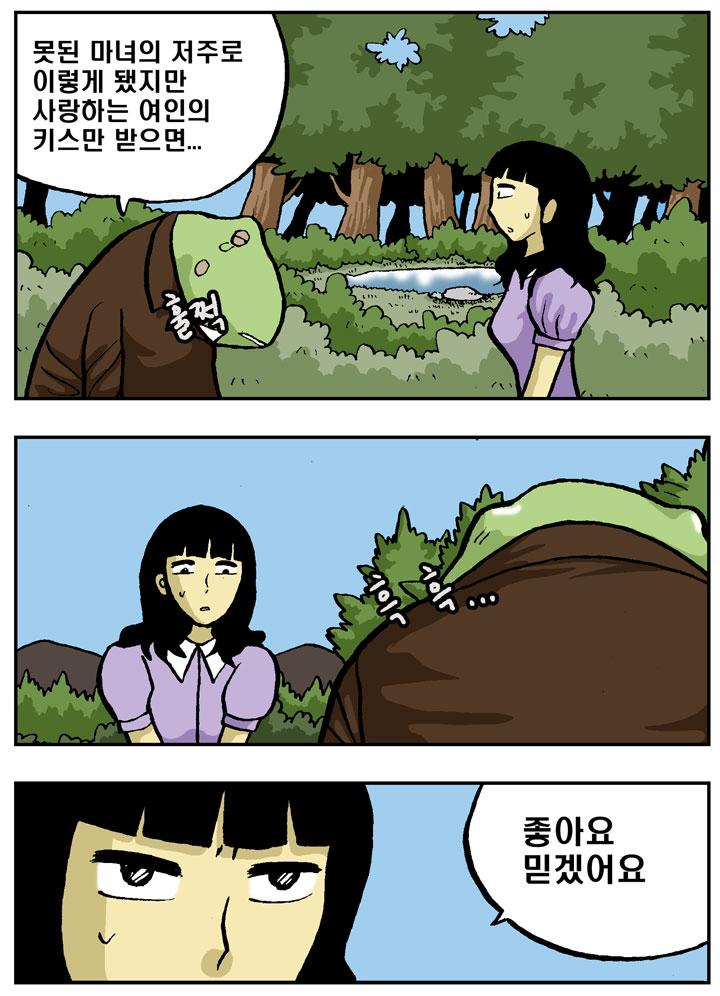 개구리왕자 Ⅰ_1