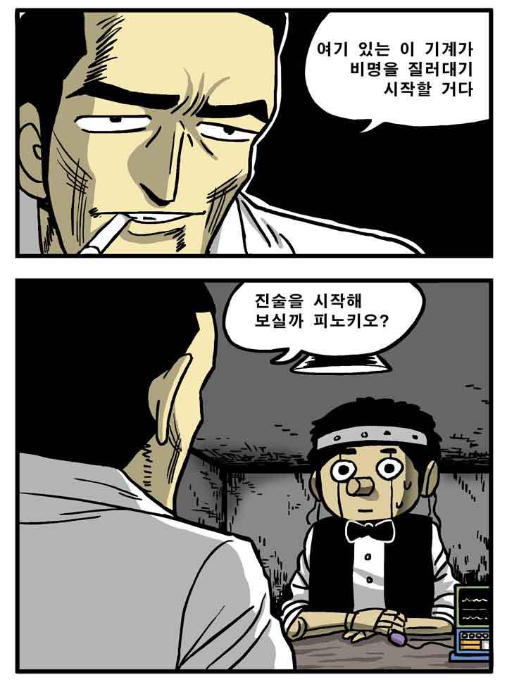 거짓말 탐지기_3