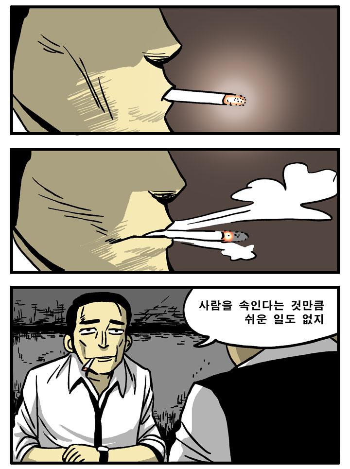 거짓말 탐지기_0