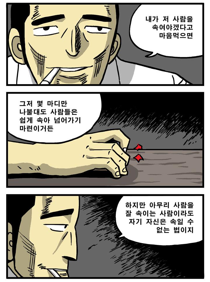 거짓말 탐지기_1