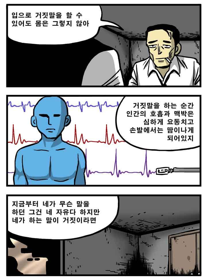 거짓말 탐지기_2
