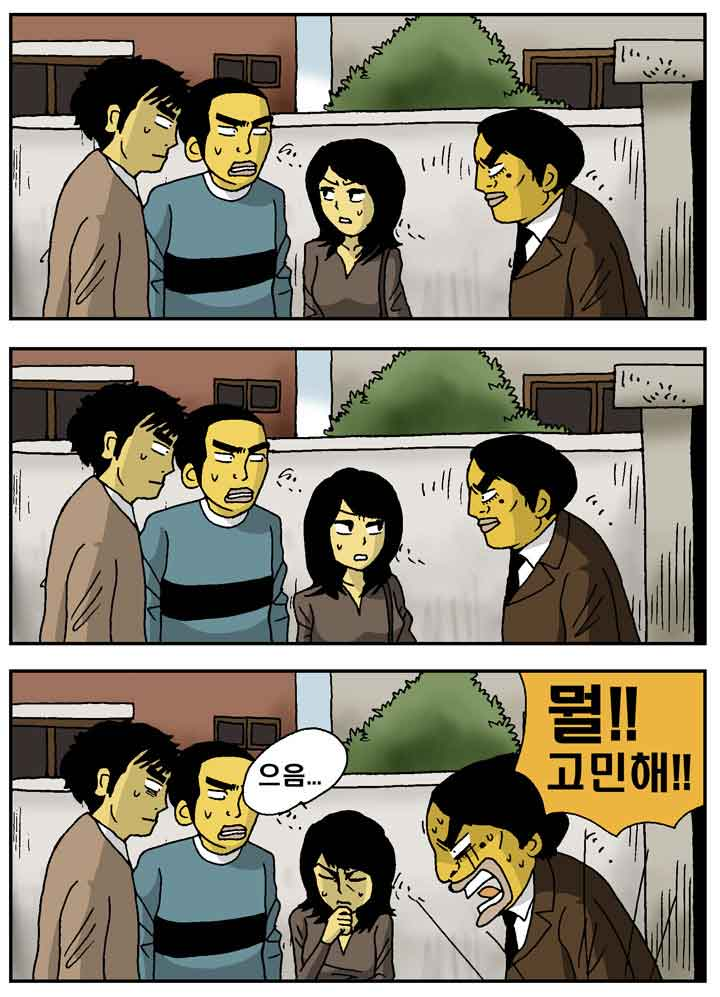 고민중_3