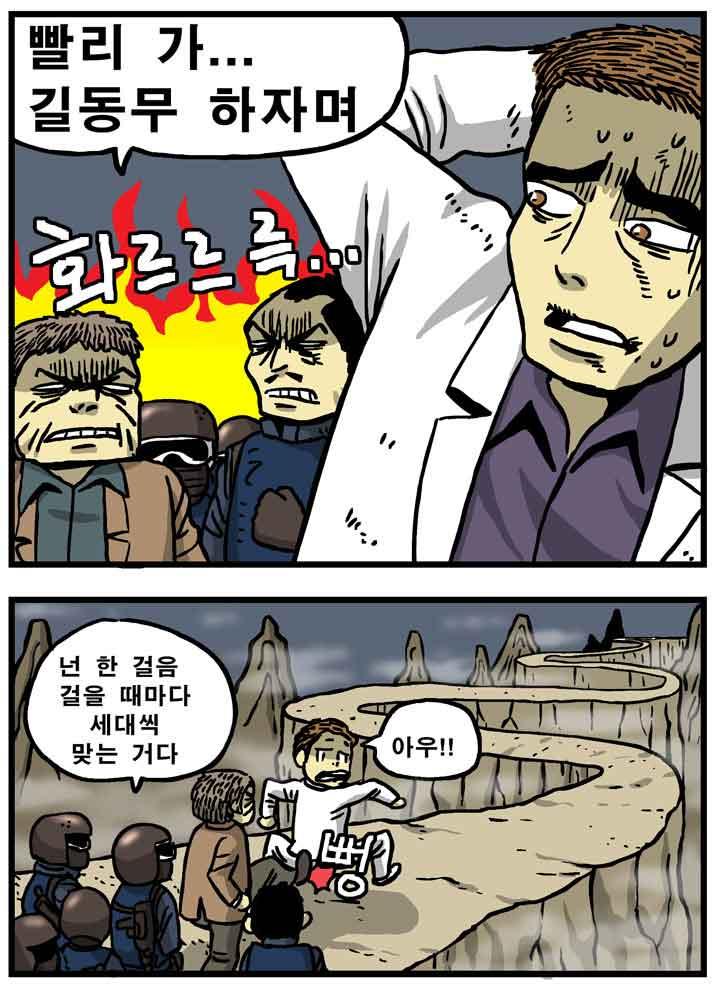 길동무_3