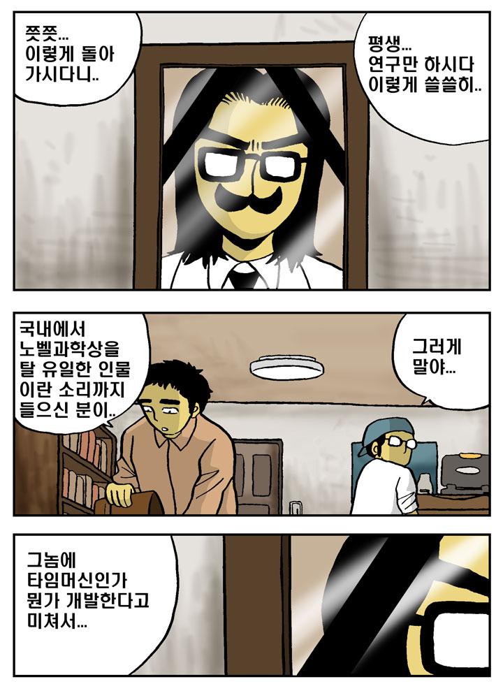 김박사 Ⅰ_0