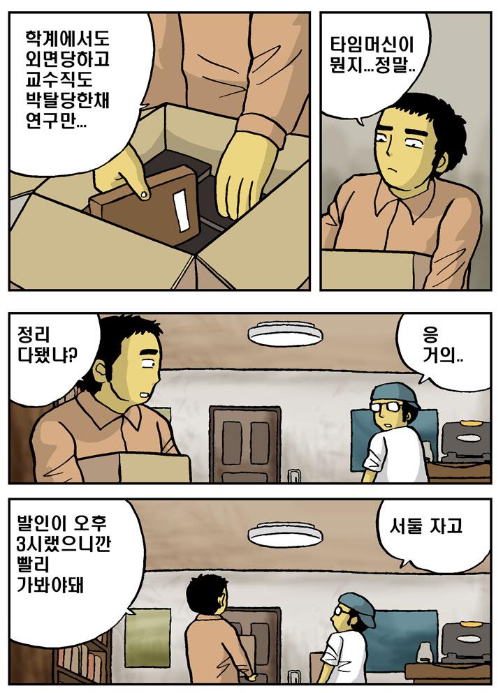 김박사 Ⅰ_1