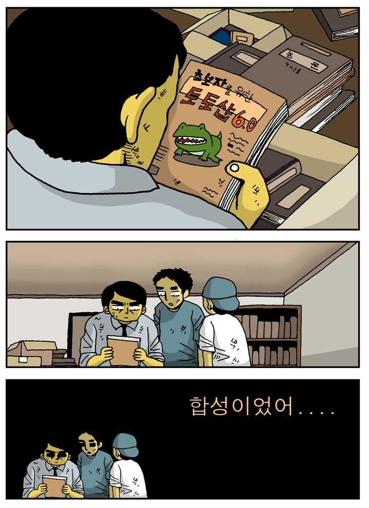 김박사 Ⅱ_3