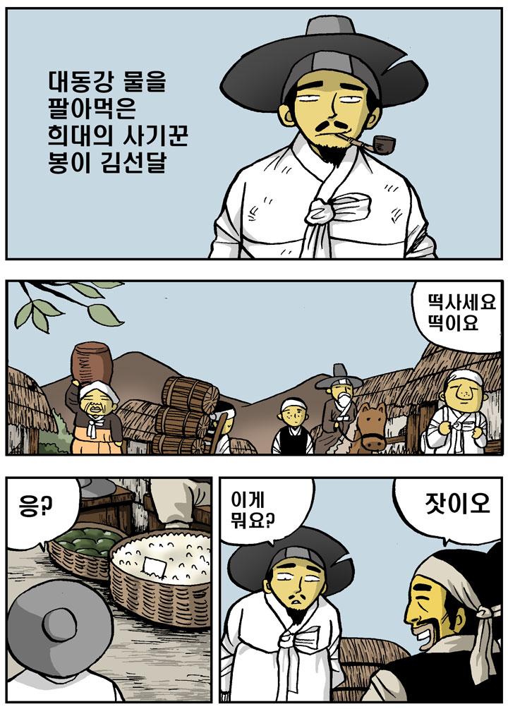 김선달_0
