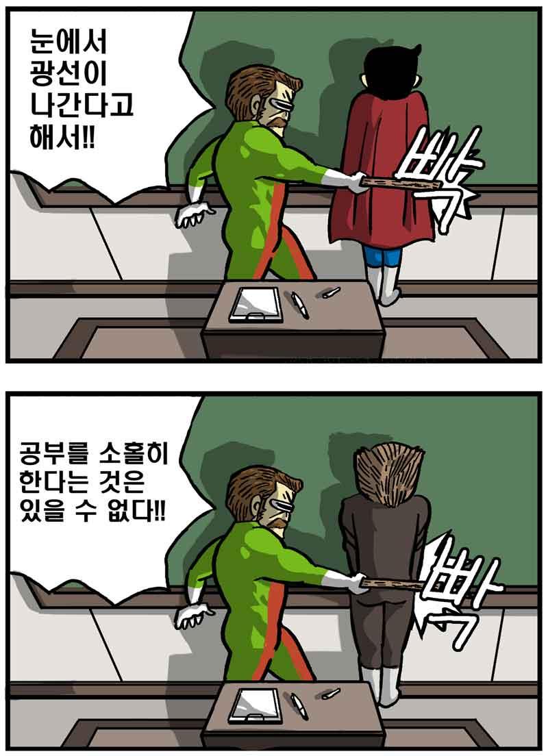 초인학원_2