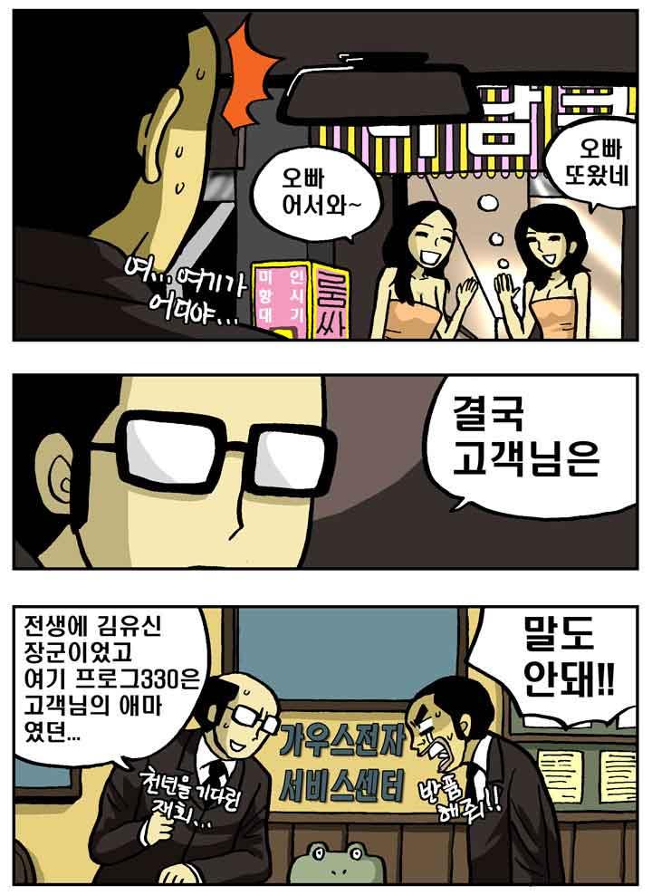 김유신_3
