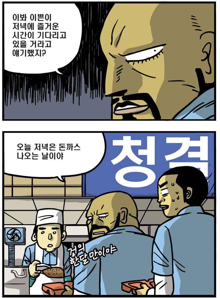 프리즌 스토리_3