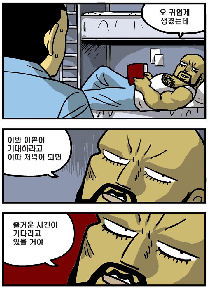 프리즌 스토리_1
